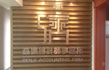 天津生态城办照公司