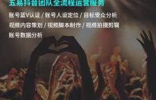 北京运营抖音短视频靠谱吗,,现在随着抖音发展越来越大,有越来越多的粉丝