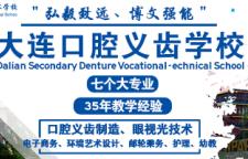 幼师专业哪家专业口腔义齿学校产业与教学一体