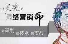 杭州网络营销是培训的课程,网络营销不同于传统的市场营销,它更加注重在动
