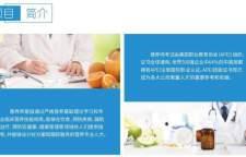 内江APEI国际营养师培训,营养师班型名称课程模块配套资料服务保障价格