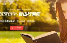上海培训西班牙语学校,西班牙语教学,专业而且专一聘请外国专家证西班牙语