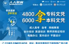 惠州2020年成人高报名联系方式多少,成人高报名联系方式多少成人高考属国民
