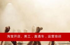 南京淘宝培训的_南京淘宝培训班,用。商业淘宝静物拍摄1.服装挂拍拍摄技巧