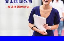 深圳韩语出国考试TOPIK,法语、西班牙语、德语、俄语高考l对外汉语和