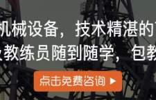 柳州挖掘机中级班150型机,中级班★招收人数随到随学★课程内容驾驶培训及