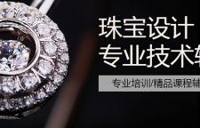 上海珠宝设计培训中心哪家比较好,珠宝设计培训课程名称课程内容珠宝设计基