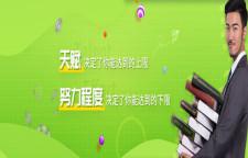 广州招考网自考,专升本广州自考专升本由于学习形式是自学,因而考试有些难