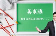 深圳艺卓高考美术培训班,高考美术培训班学校简介:联展高考美术依托中国传