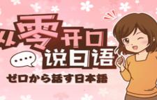 天津日语业余辅导培训班,日语N2-N1级直通班招生对象:为参加JLPTN