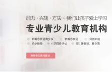 上海少儿英语培训班级,自然拼读这四个主题课程,掌握近千个日常英语词汇,