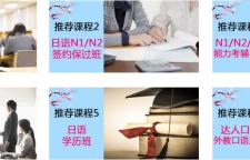 上海日语n2考试培训中心