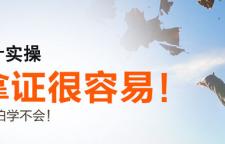 北京学习会计实操的机构都有哪些,会计实操直接就业超值课程,88元限时秒杀