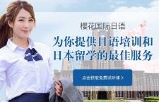 上海日语学习网上学习,日语班哪个好学习内容1、培养目标:培养了解日本政治