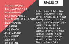 苏州2019形象设计班,千叶藤美妆艺术学院,隶属于香港千叶藤教育集团,在上
