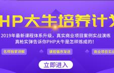 上海php培训网络课程,php培训,php学习技巧汇总,PHPH5全栈工