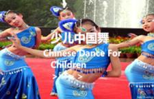 向日葵儿童中国舞培训,中国舞介绍:中国舞Chinaclassicdan