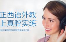 上海西班牙语口语培训班,几十个场景讲授问候、购物、问路、点餐、接听、旅