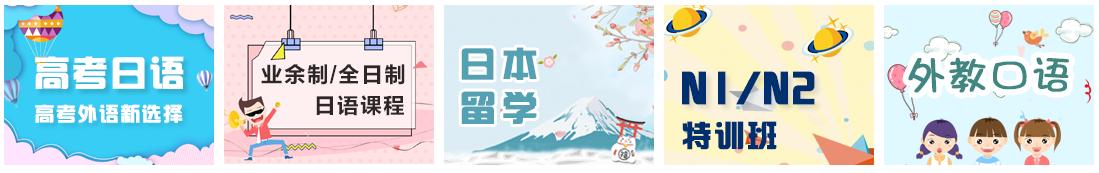 深圳日语培训