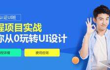上海ui培训机构哪个好,Android系统使用的默认字体。你可以使用M
