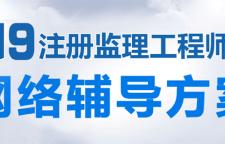 深圳监理工程师培训考证,监理工程师培训中心2006年进入深圳,主要培训项目
