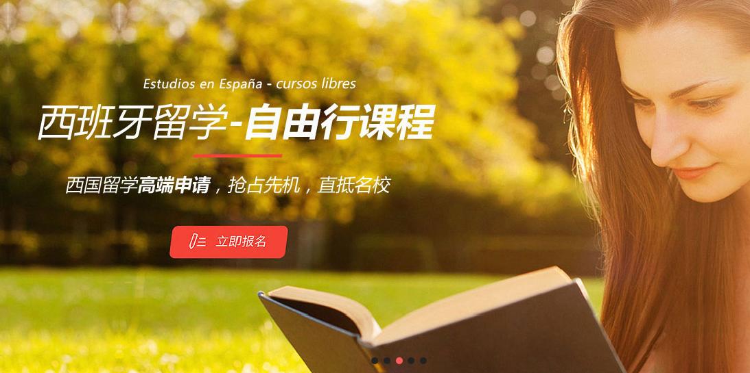 上海西班牙语要培训多久