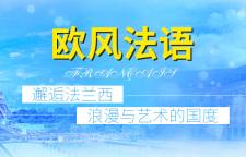 杭州法语辅导班,法语培训哪家好?如何选择合适自己的法语培训机构?很多人