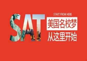 佛山十大SAT培训机构