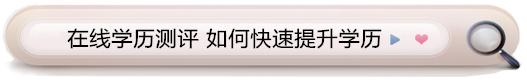 浙江杭州成人高考报名