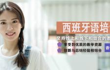 上海西班牙语学校一般多少钱