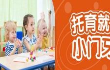 上海奉贤区早教教育培训机构