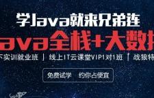 上海java提升培训班