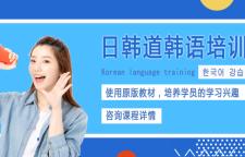 上海培训考试韩语,韩语学习方法四维教学体系通过面授进阶,自习巩固,文化拓