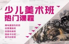 广州少儿美术高级创意班,少儿美术培训是树华美术旗下专注于为3-15岁孩子提