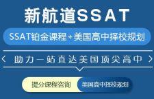 上海徐汇区ssat机构推荐,sat不等于整天抱着词汇书死去活来,因为s