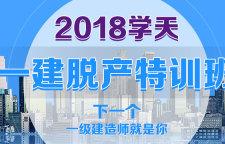 一级消防工程师考试科目,二级建造师网络课程**合作伙伴,中国计划出版社微