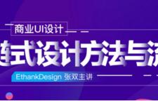 上海ui设计短期培训