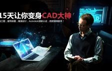 杭州cad制图暑假班哪家好,学习AutoCAD时候没有必要太在意新版本