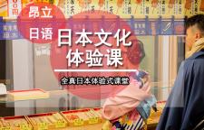 上海日语哪个班好,日语MORE>>上海昂立日语简介昂立开设有全