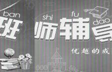 北京雅思6.5-7分VIP3人班,托福培训教师考试平均分为112分。任职于100留