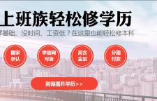 上海自考专科招生,专升本,选拔要求因层次、地域、学科、专业的不同而有所