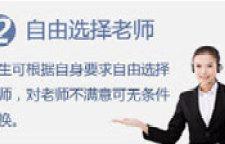 北京小学数学补习,情境,激发学习兴趣,提高学习效率。师资介绍个性化六步