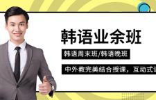 上海韩语考试培训,韩语的重点学习新手韩语要明确自己的基础,通过自己的实