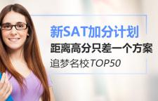 上海sat寒假培训什么,sat考试内容中心简介SAT2是单科考试,包括