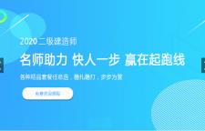上海排名前十的二级建造师培训班,二级建造师是什么?二级建造师是建筑类的