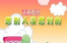 上海小学语文【7-12岁】,小学语文【7-12岁】课程简介专注于小学阶段及预初