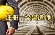 杭州公司一级建造师培训课件_杭州一级建造师培训,一级建造师注册网站都注