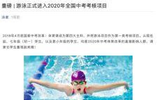 2020年全国中考考游泳!真的假的?,游泳。就此,网络上马上有人出来辟谣,