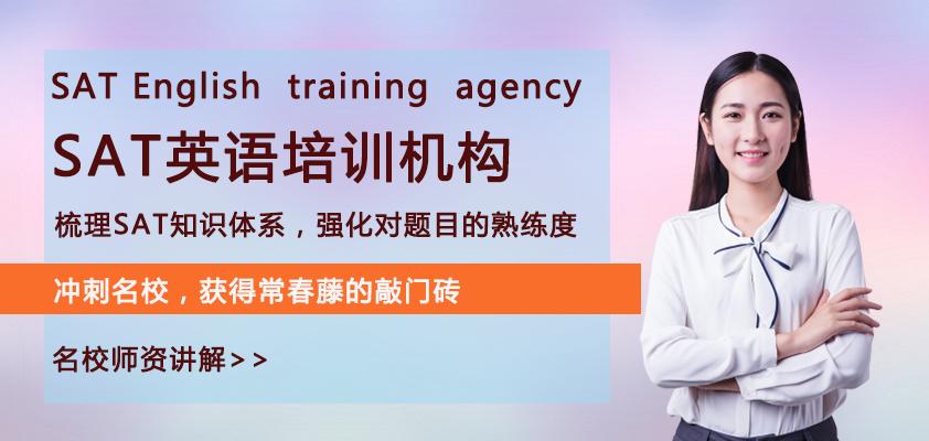 上海sat英语培训学校