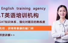 上海sat口语培训学校,是考阅读,考生想考出阅读高分,需要拿下小说类和